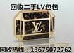 昆明LV皮带包包回收价格哪里高