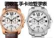 保山专业收购二手卡地亚手表