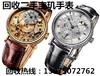 丽江精品名表宝珀手表几折回收