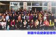 新疆健康管理師培訓報名,衛健委黃金職業,值得盡早擁有