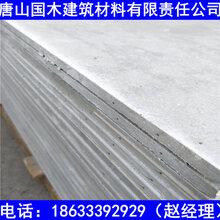免拆模模板-水泥纤维免拆模板-建筑用模板图片