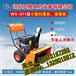 呼和浩特小型除雪机报价E人工轮式除雪铲价格W公路扫雪机图片视频