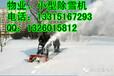 齐齐哈尔除雪机全靠口碑做宣传Q自走式除雪机多少钱一台?