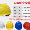 哈尔滨ABS安全帽