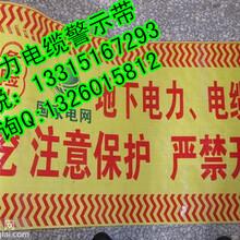 天津电缆管道示踪带多钱?PE、pvc安全警示带专业厂家