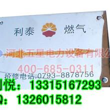 沧州不锈钢标识牌{燃气不锈钢地贴}可定做各规格+电力标示贴图片