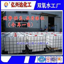 武漢雙氧水廠家十堰雙氧水采購廠家圖片
