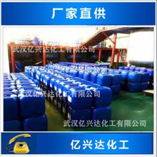 武漢市雙氧水廠家襄陽雙氧水供應圖片