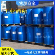 黃石工業酒精采購_億興達化工公司圖片