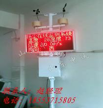 中运环境实时在线监测系统厂家供应图片