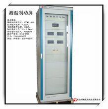 长沙国通电力厂家生产GTCWZ-800测温制动控制屏非标定制款图片