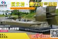 防汛搶險救援行業技術最先進、性能最優異的救援氣墊船
