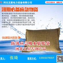 河北五星防汛沙袋吸水膨胀袋吸水材料为高分子化学物吸图片