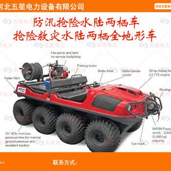 山东临沂水陆两栖车报价-水陆两栖车图片-全地形水陆两用车厂家