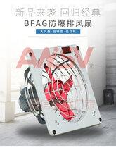 安信BFAG-300与400和500还有600防爆排风扇2020年款选型品质感与性价比结合