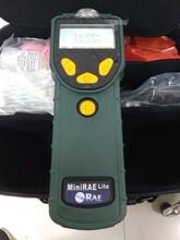 PGM-7300便攜式有機揮發物VOC泄漏報警器,光離子化檢測器圖片