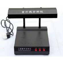 供应紫外分析仪ZF-1紫外灯生产厂家图片