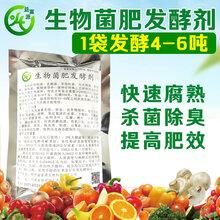 農民朋友用的益富源牌滴生物菌肥發酵劑怎么訂購效果好腐熟快