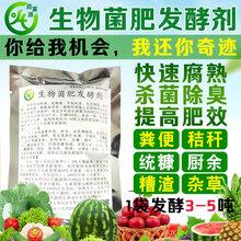 如何利用益富源生物菌肥發酵劑發酵豆渣酒糟雜草藥渣做肥料