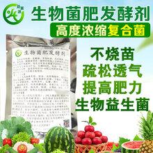 發酵牛糞為什么要用益富源生物菌肥發酵劑作用和原理