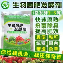 發酵花生麩做水肥有機肥就選擇益富源生物菌肥發酵劑活性菌