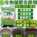雞屎專用發酵劑就用益富源糞便f腐熟劑