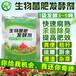 药材种植专用发酵剂怎么订购