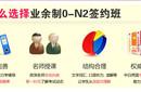 上海初级日语培训学院松江日语培训推荐入学图片