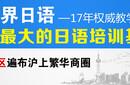 上海初级日语培训教程虹口日语培训入学第一图片