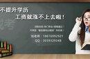 上海本科自考教育培训课程闵行自考学历教育培训门槛低图片