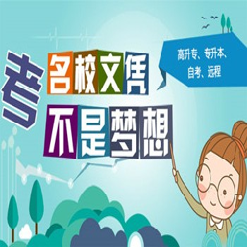 上海长宁升本学校哪里好常年循环招生
