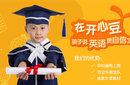上海奉贤南桥少儿英语口语培训班图片