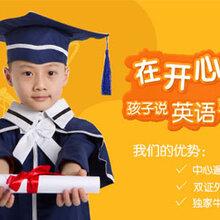 上海闵行莘庄少儿英语口语培训怎么样图片