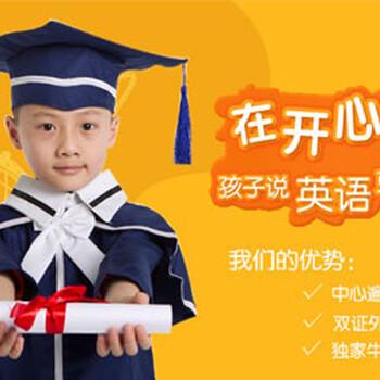 上海儿童英语培训全程一站式服务