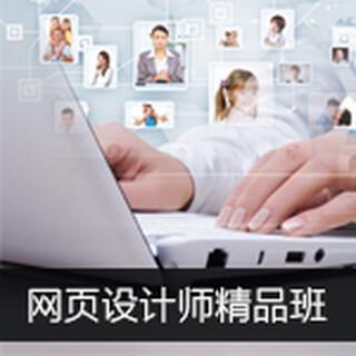 上海杨浦动态网页设计正规培训机构图片1
