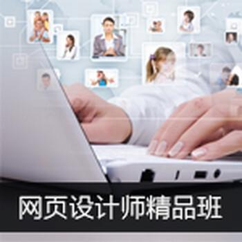 上海杨浦动态网页设计正规培训机构