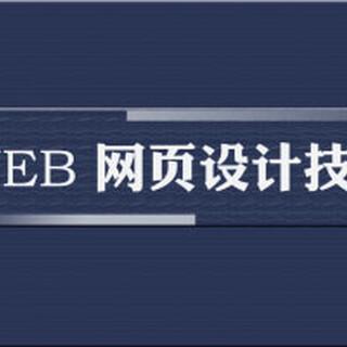 上海杨浦动态网页设计正规培训机构图片2