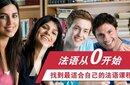 徐匯法語留學培訓技巧上海法語培訓好不好圖片