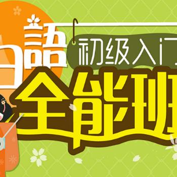 上海日语阅读培训课程宝山日语培训小班授课