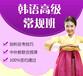 上海浦东学韩语考试要多少钱