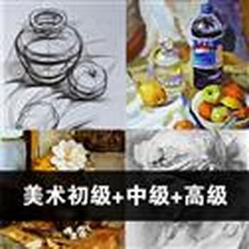 上海美术高级培训,徐汇美术设计师培训中心