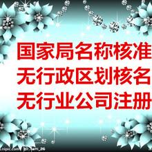 无行政区划公司核名代办国家局公司注册条件