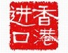 供应进口渠道香港到福州的报关清关物流公司