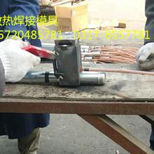 一套放热焊接模具可以焊接多少个点,放热焊接批发出售图片