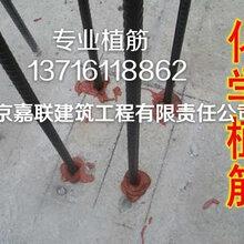 怀柔区北房镇加固公司专业墙体梁柱植筋地脚螺栓植筋加固