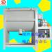 廠家熱銷塑料臥式攪拌機食品粉末混合機雙軸臥式攪拌機