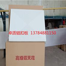 河北暗骨300x600鋁扣板現貨供應工程全孔鋁扣板廠圖片