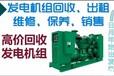 珠海二手发电机回收、二手发电机出租、销售