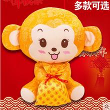 毛绒玩具公仔玩偶猴年吉祥物可爱布娃娃生日礼品