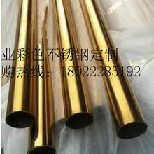 304不锈钢钛金管,不锈钢黄金管,不锈钢黄钛金